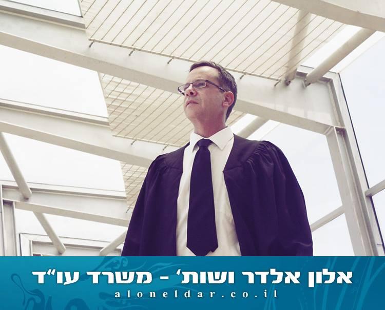 עורך דין אלון אלדר